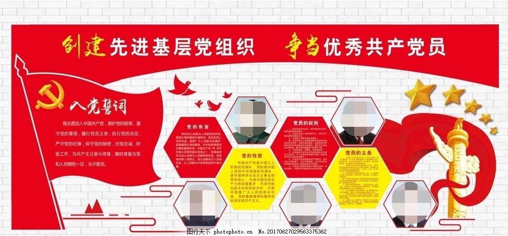 党建展示中心 党建文化展厅 党建走廊文化 中国梦 走廊文化 文化墙 党