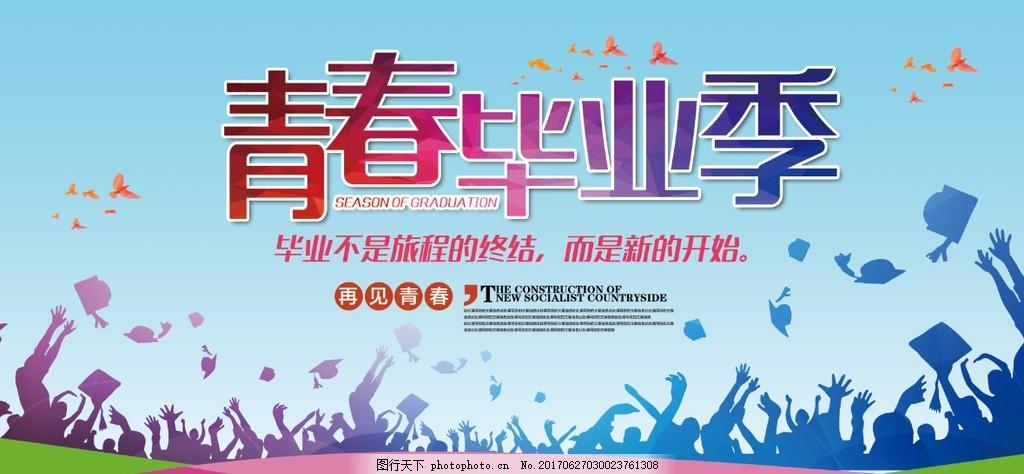 毕业季 毕业季海报 毕业狂欢季 毕业季设计 奋斗吧青春 中国风毕业季