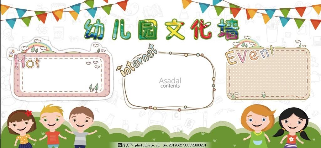 幼儿园海报 幼儿园图片 幼儿园展板 幼儿园标语 幼儿园口号 幼儿园