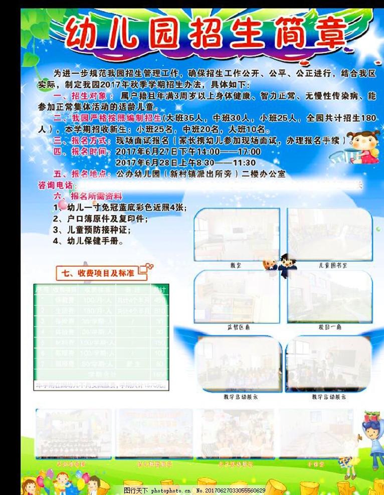 幼儿园招生简章 幼儿园简章 幼儿园广告 画册 折页 幼儿园宣传单