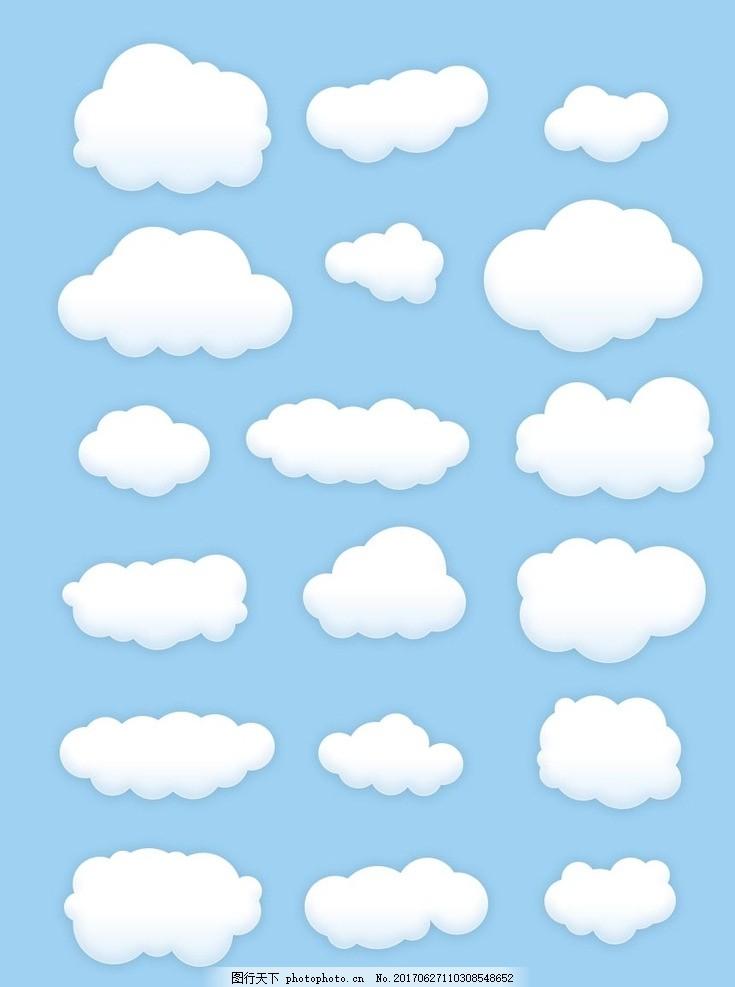立体白云素材 云朵 蓝天 手绘 简洁 可爱 扁平 渐变 几何 广告设计