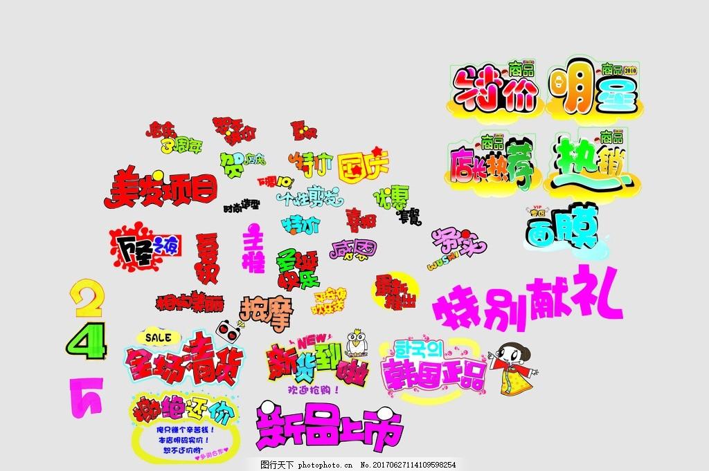 艺术字体 pop字体 彩绘字体 字体 pop 设计 广告设计 其他 cdr