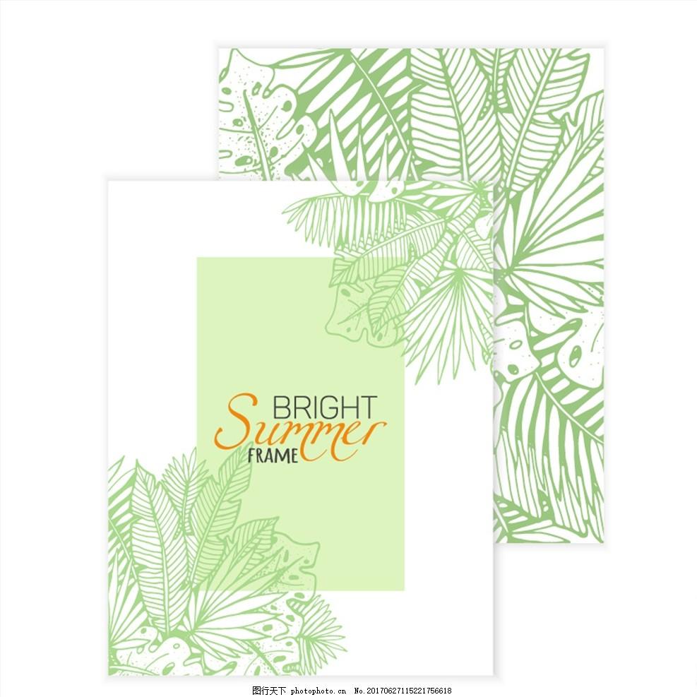 手绘树叶花纹 绿色花纹 夏季贺卡 简洁贺卡 邀请卡 明信片 情人节卡片