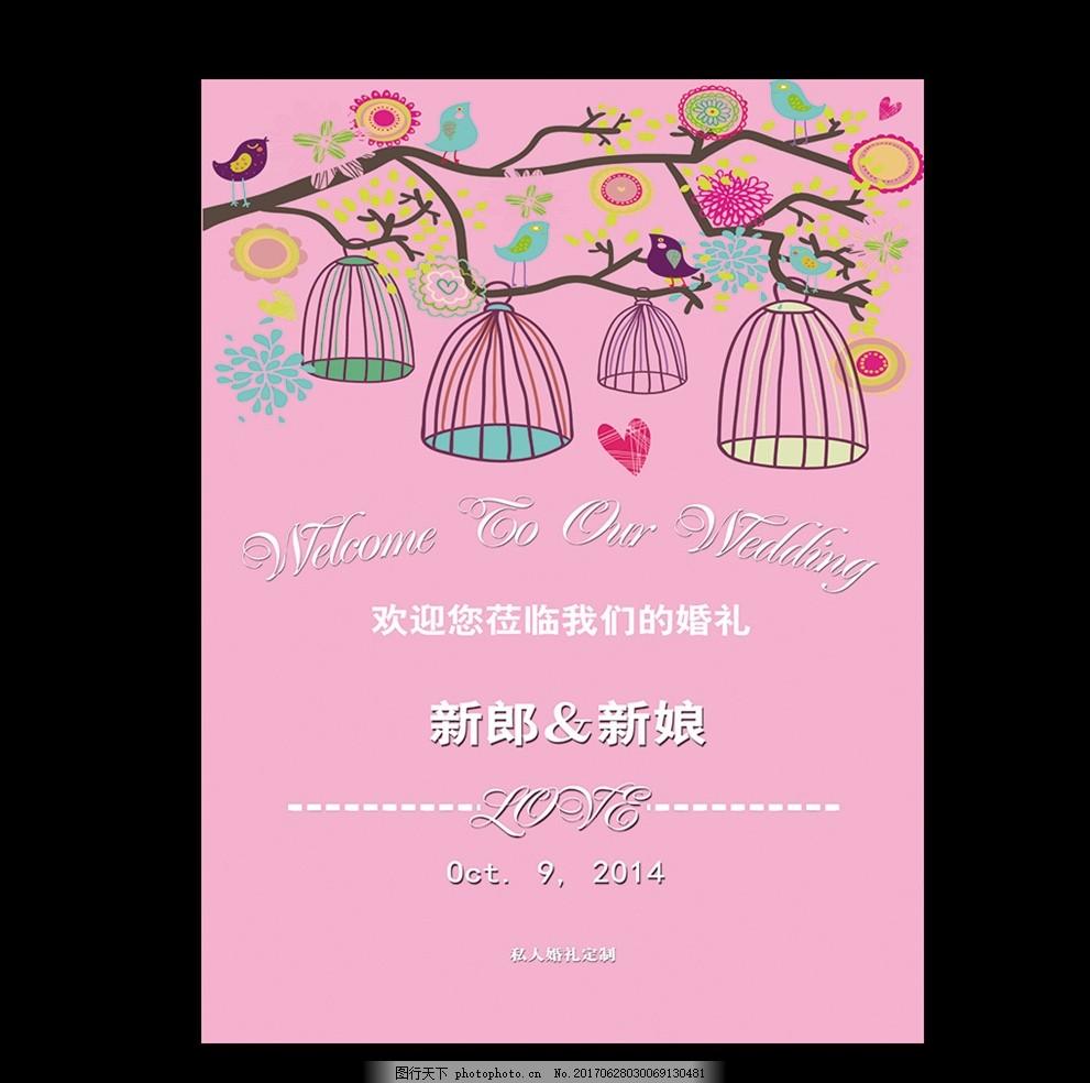 婚礼主题 主题logo 花朵 插画 婚礼指引牌 婚礼卡片 婚礼 迎宾牌设计