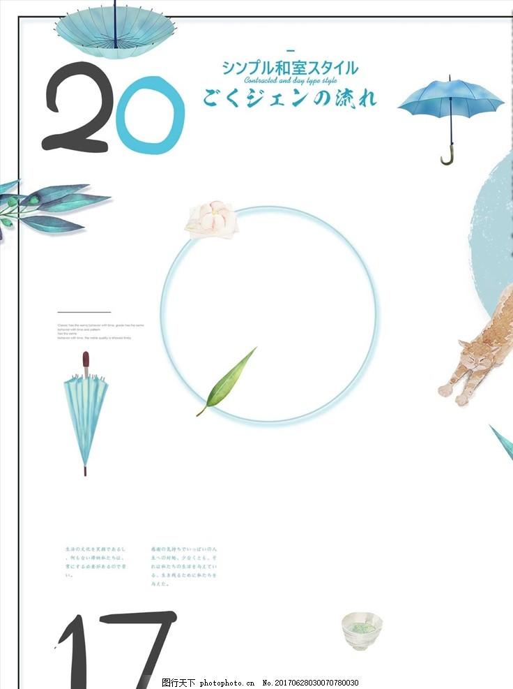 你好 七月 你好七月 小清新 手绘 文艺 简约 级简 日式小清新 花朵