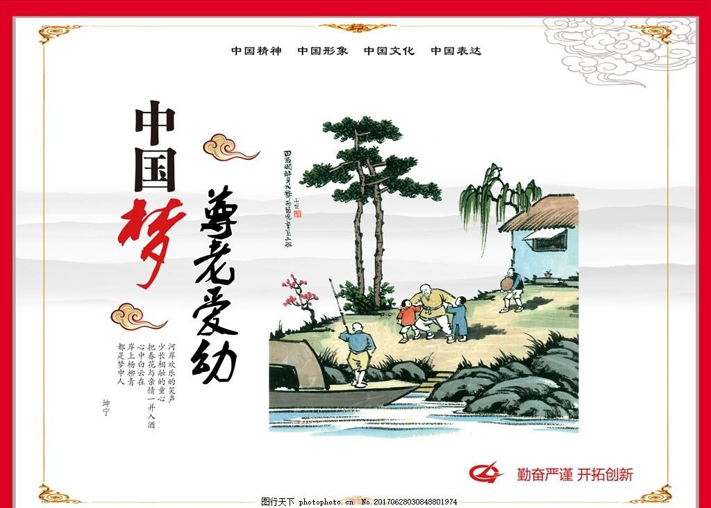 中国梦 创意中国梦 共筑中国梦 福娃 中国梦海报 中国梦我的梦
