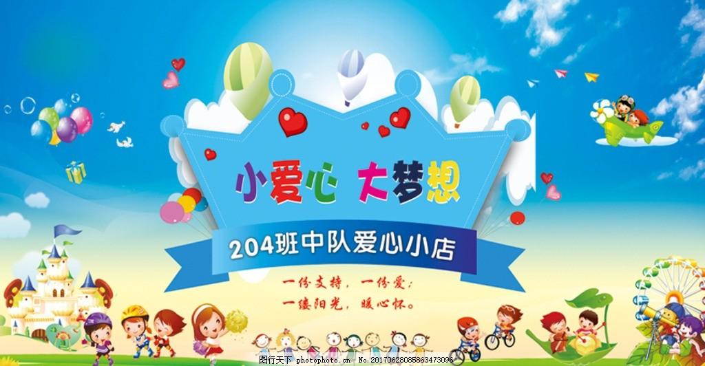爱心义卖海报 爱心 义卖 海报 幼儿园 可爱卡通人物 设计 广告设计