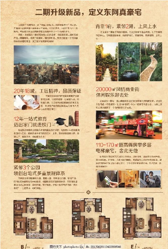 房地产 房地产广告 高档地产 地产户外 新中式 地产高炮 地产展板
