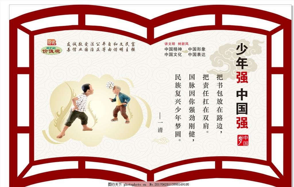 祖国花朵 祖国未来 中国梦 讲文明 树新风 公益广告 异形展板 设计
