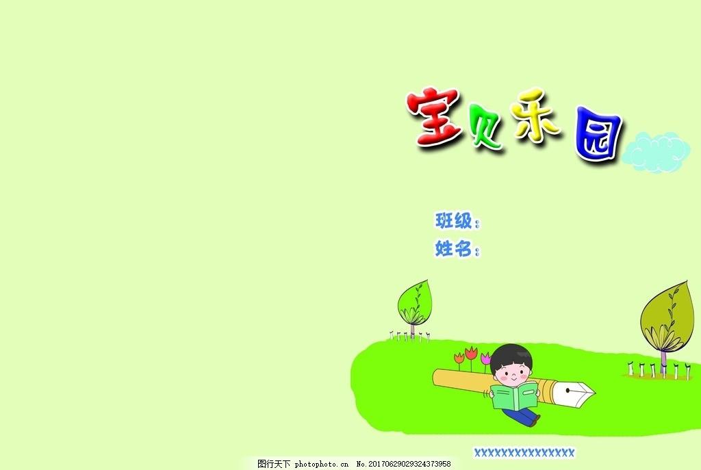 卡通封面 蝴蝶 绿色 大树 小男孩 钢笔 读书 儿童 幼儿园 分层素材