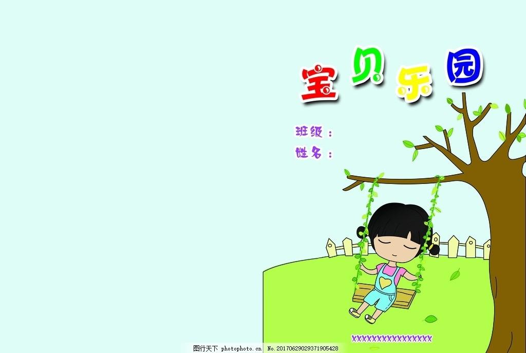 卡通 荡秋千 ps 绿色 大树 小女孩 儿童 幼儿园 分层素材 a3 暑假作业
