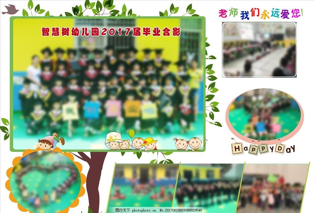 幼儿园 幼儿园照片合 幼儿园照片 幼儿园画报 幼儿园毕业 设计 广告
