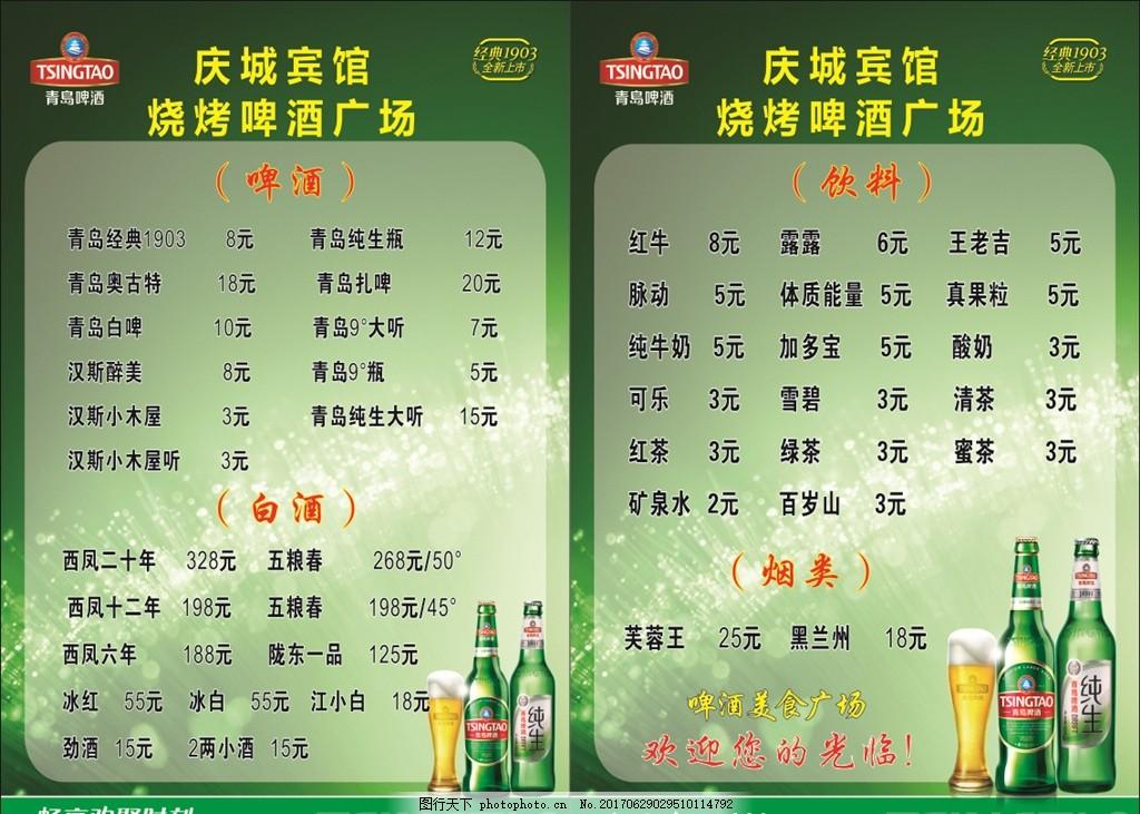 啤酒广场菜单 青岛 九度 烧烤 卡片 广告 菜谱