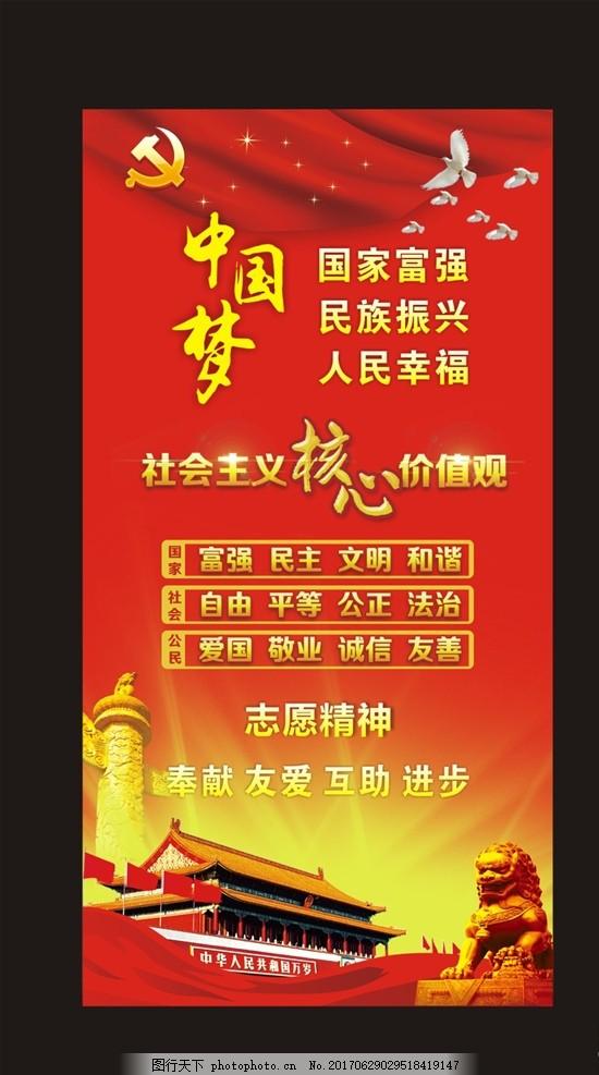 中国梦强军梦 中国梦挂图 中国梦挂画 中国梦 墙画 中国梦图片 红色