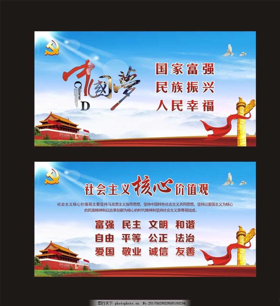 中国梦 核心价值观