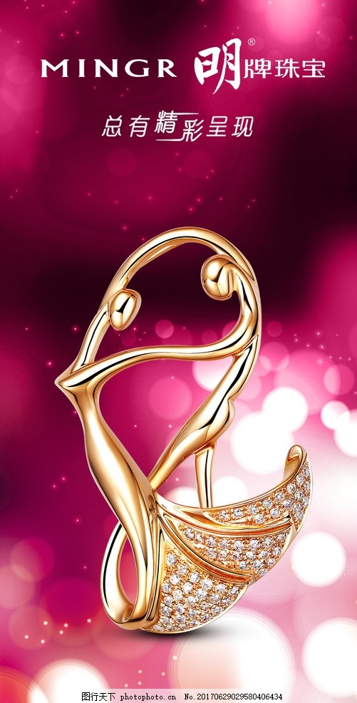 首饰 珠宝 钻戒 戒指 金银珠宝