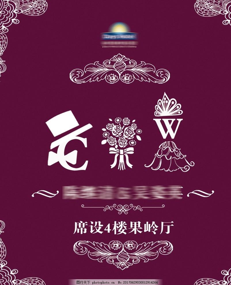婚礼设计 婚礼背景 主题婚礼 婚礼签到 婚礼迎宾 欧式花纹底纹 签到台