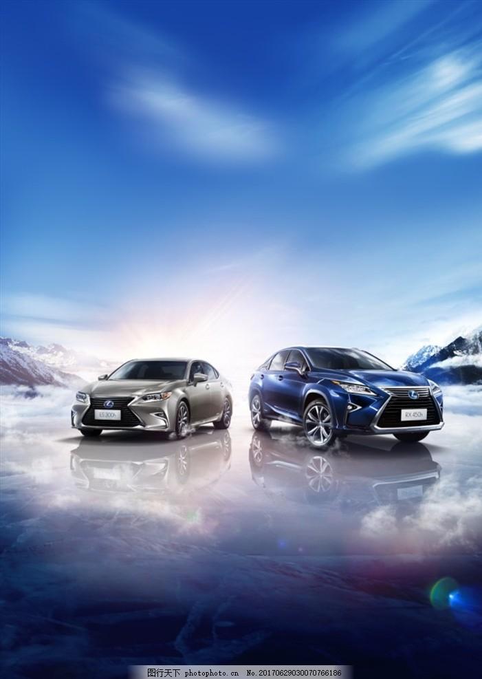 雷克萨斯 es300h rx450h 海报 汽车宣传 冰面两车 写真喷绘 设计 广告