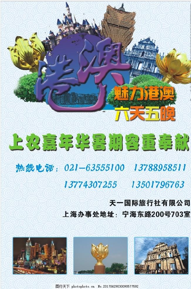 香港旅游海报 蓝底 纹路 蓝字