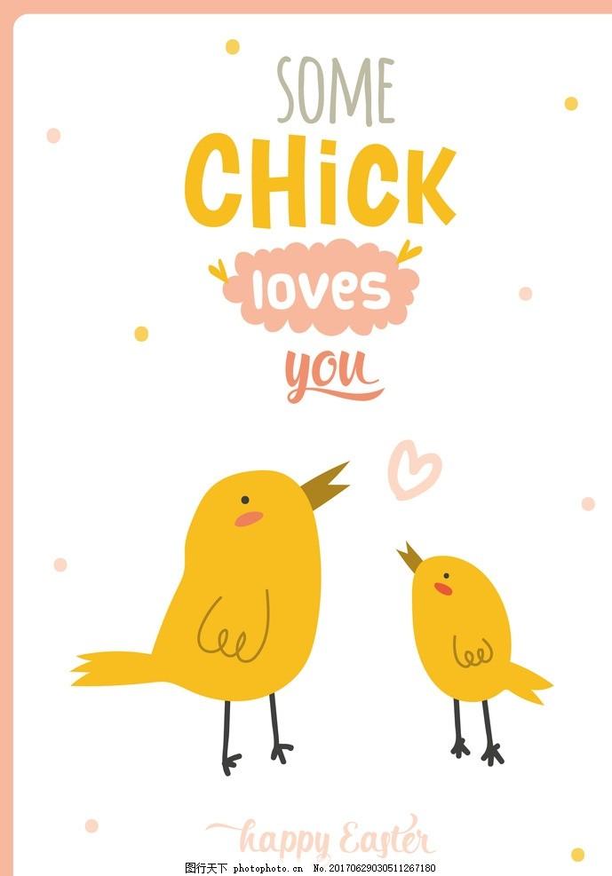野生动物 卡通动物 手机壳图案 插画图案 书本子封面 扁平动物 矢量