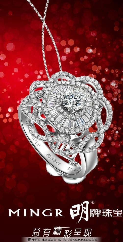 珠宝钻戒 首饰 戒指 金银珠宝 广告设计