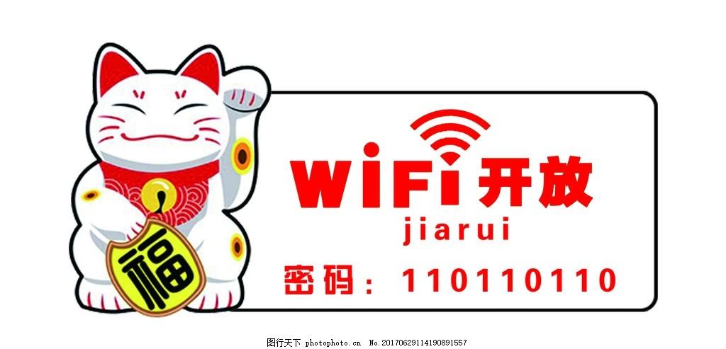 招财猫二维码 可爱 时尚 创意 招财 二维码贴 设计 广告设计 其他 120