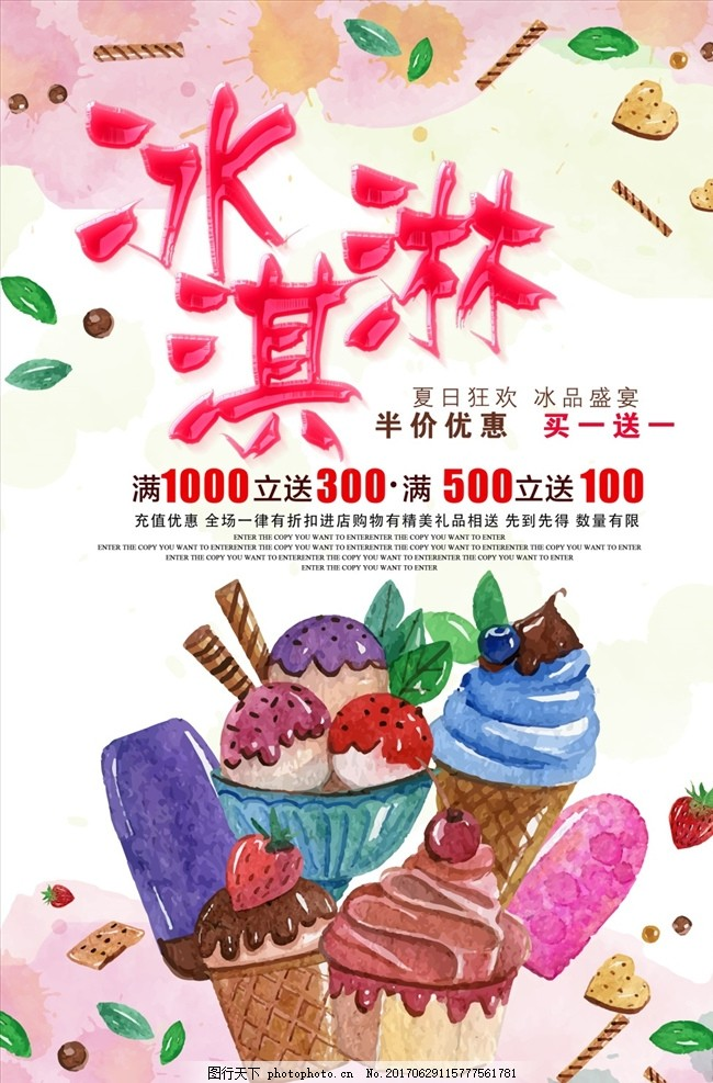 冰激淋 甜筒 水果冰淇淋 冰淇淋海报 冰淇淋广告 冰淇淋招贴 甜品海报