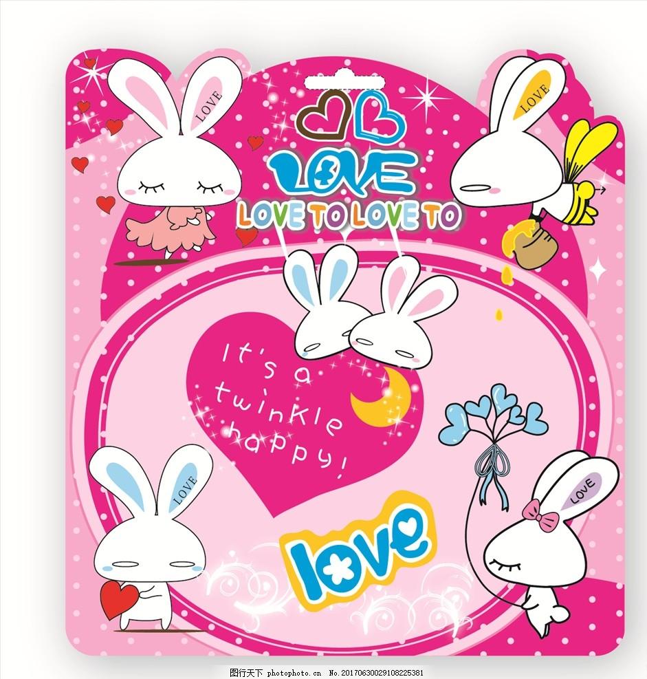 爱心兔 纸卡 可爱 卡通 韩版 爱心 兔子 粉红背景 蜜蜂 情侣 设计