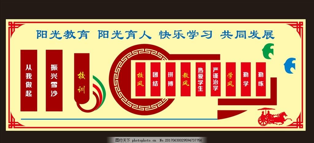 三风一训 三风 一训 pvc墙体 学校文化 文化墙 学校 设计 广告设计 广