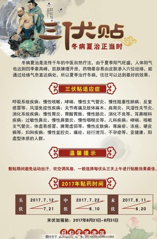 中医三伏贴宣传海报