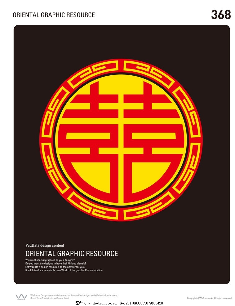 黄底红喜字 传统图案 喜字 双喜字 圆喜字 设计 其他 图片素材 ai