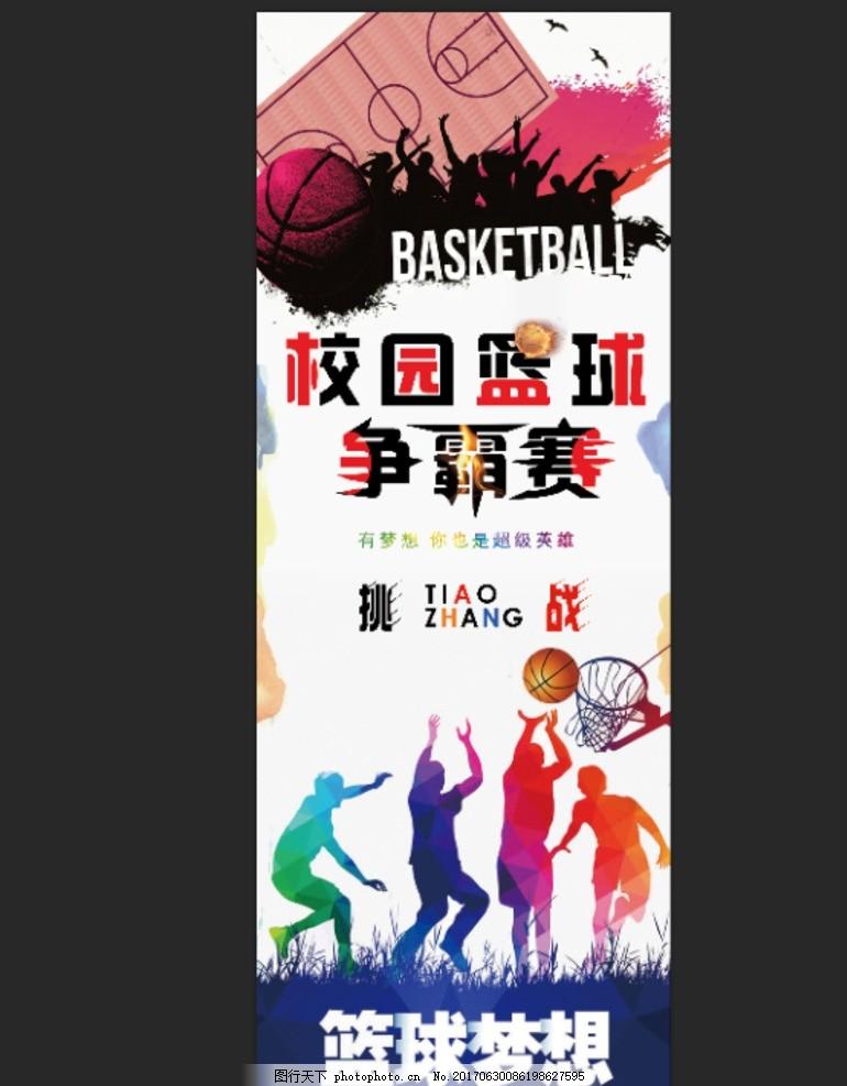 篮球队招新 篮球社团纳新 篮球争霸赛 篮球比赛海报 篮球运动 篮球