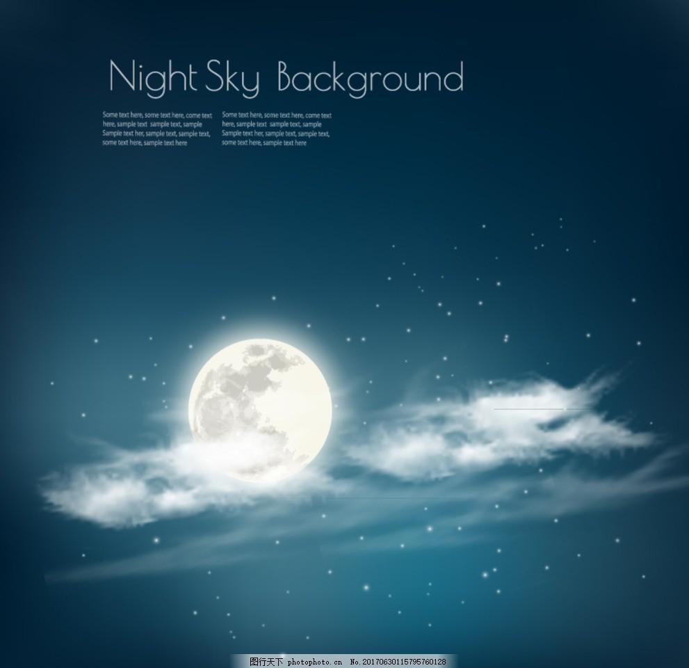 月亮和星空 云层间 星空 星星 天空 月亮 云 风景 夜晚 矢量 eps格式图片