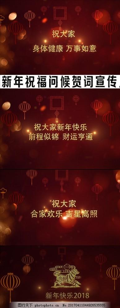 新年淡出问候祝福语贺词节日宣传,片头片尾,新年拜年,春节拜年,拜年贺岁,素材,贺岁边框