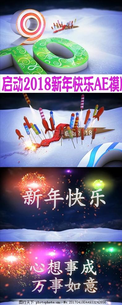 新年倒计时礼花动画AE模板,新年新春,联欢会,晚会,开场片头,晚会片头,开场倒数10秒
