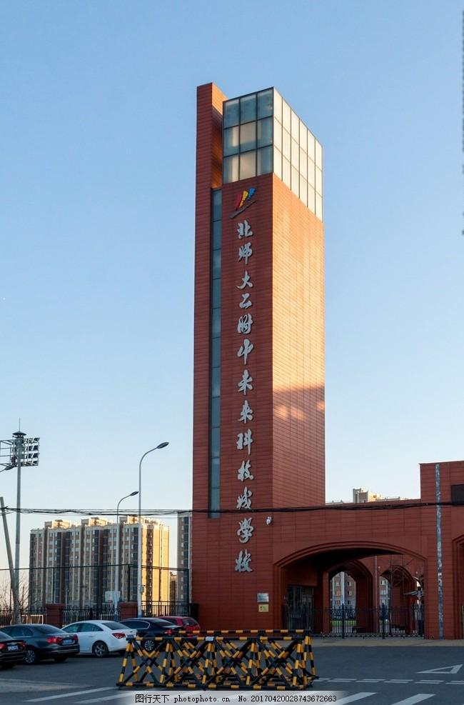 北师大附属中学大门,学校,红色教学楼,马路,北京,师范大学,学习