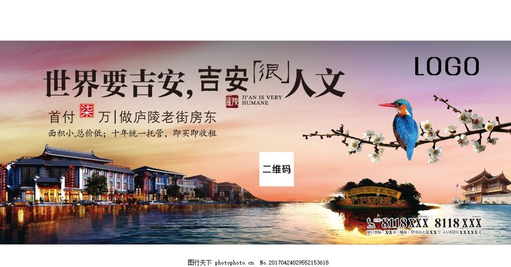 旅游地产海报,机场画面,吉安,庐陵,古建筑,复古,鸟