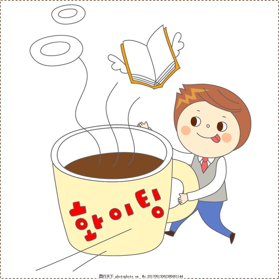 矢量人物咖啡杯素材 矢量人物 咖啡杯 咖啡 书籍