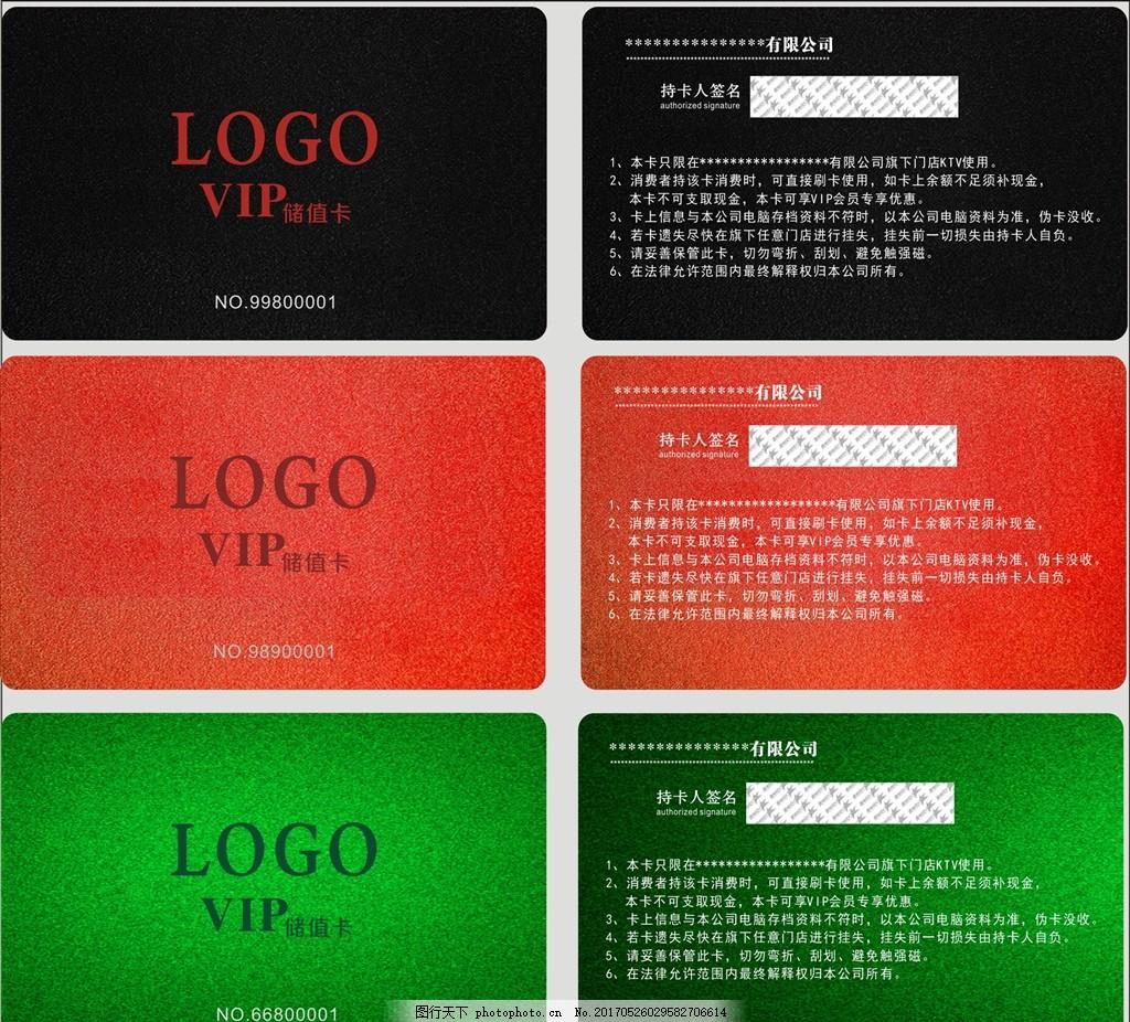 KTV储值卡,VIP卡,磨砂黑VIP卡,会员卡,磨砂红VIP卡,磨砂绿VIP卡,积分卡