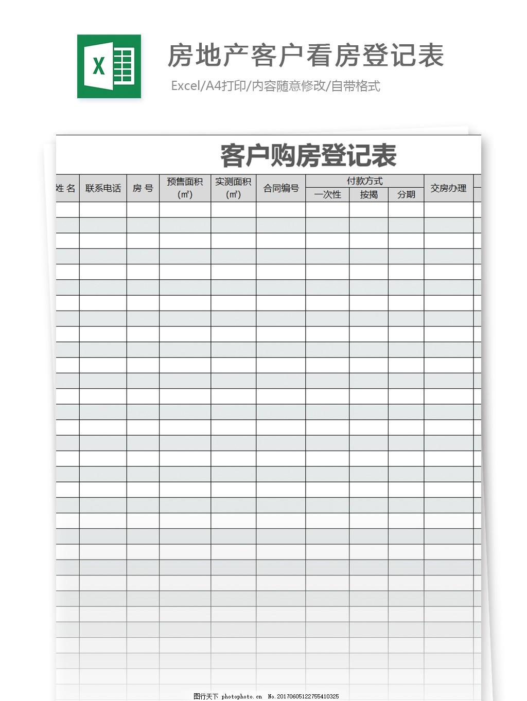 公司员工培训计划表_房地产客户看房登记表excel模板图片_人力资源_Excel模板-图行天下 ...