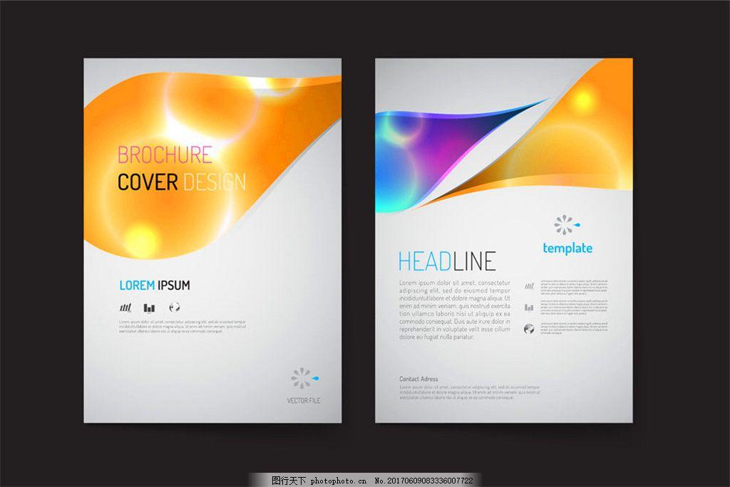 创意画册背景,封面背景,广告单页,宣传单设计,宣传手册,公司画册,画册设计