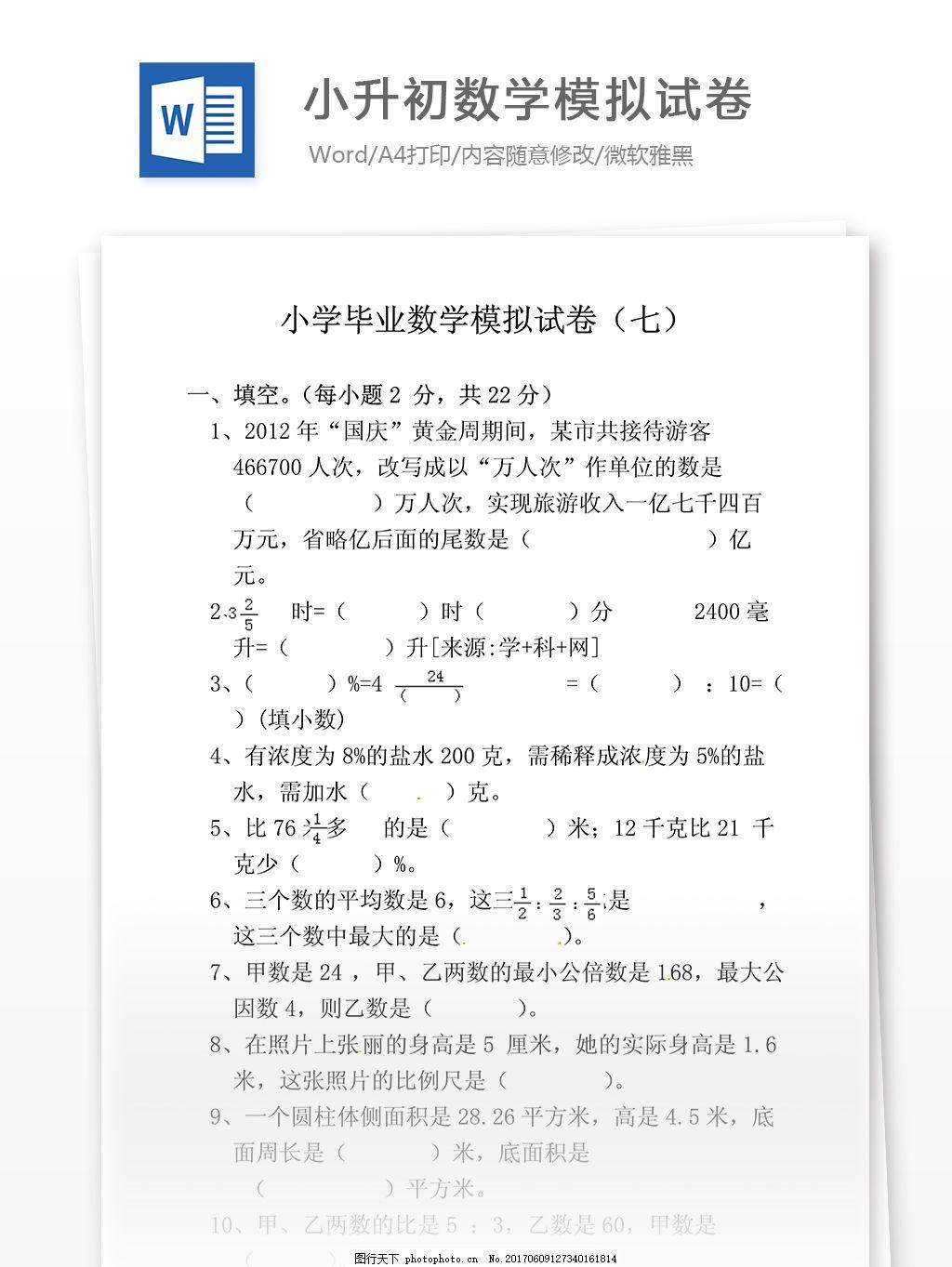 七年级数学小练习册_小升初数学模拟试卷加油站文档模板图片_教育文档_文库模板-图 ...