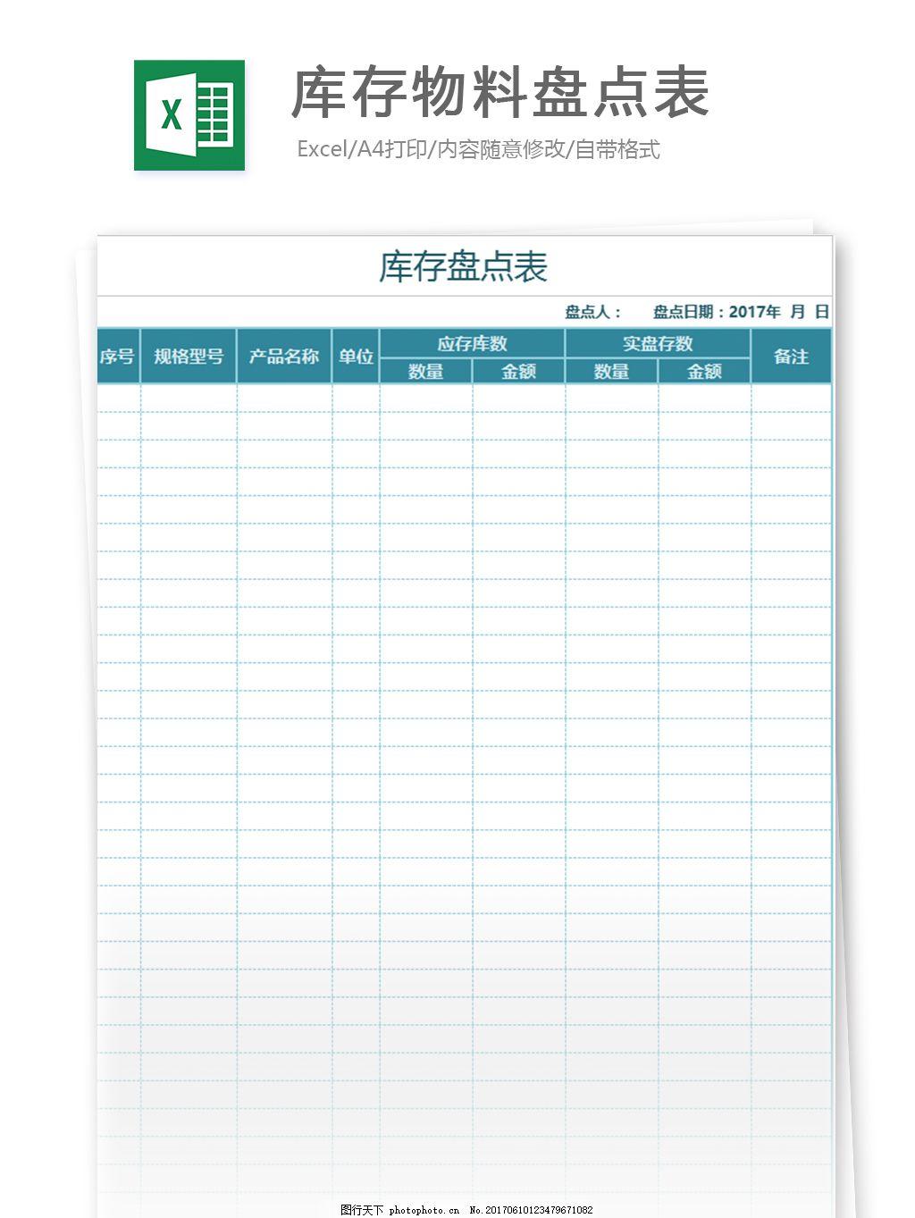 药品年度采购计划表_库存物料盘点表excel模板图片_购销发货_Excel模板-图行天下素材网